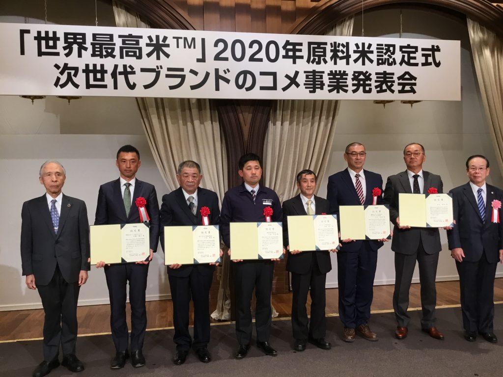 世界最高米2020原料米認定式 受賞者