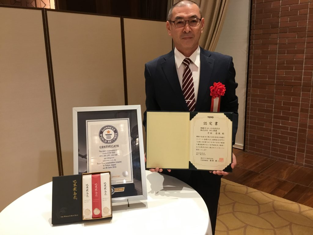 世界最高米ギネス記録と原料玄米認定書