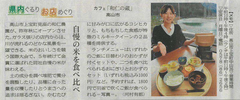 和仁の蔵 岐阜新聞