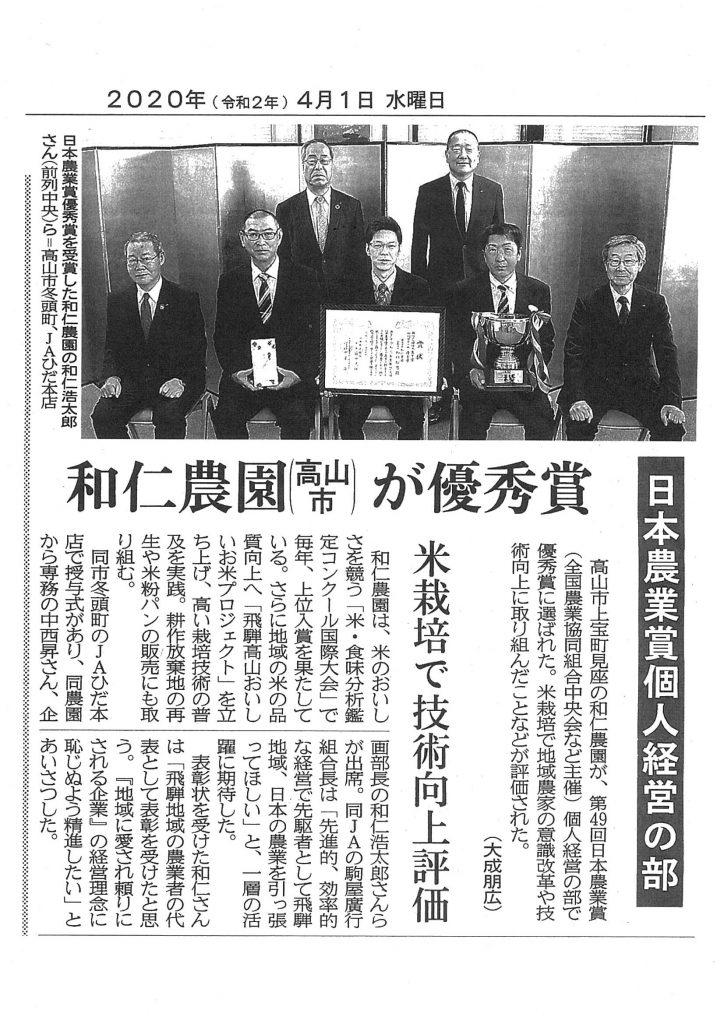 2020 日本農業賞 優秀賞